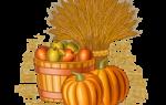 Праздник урожая — Осенины 2020 — смс поздравления