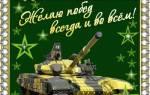 День танкиста — поздравления, стихи, смс