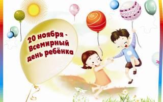 Всемирный день ребенка — смс поздравления