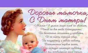 Небольшой сценарий для детей «День матери»