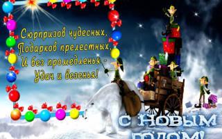 Смс поздравления с Новым годом коллегам