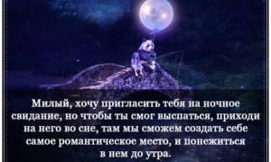 Красивые смс пожелания спокойной ночи мужчине