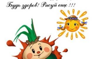 Поздравления метеорологам Украины 2020