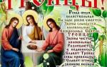 Смс поздравления с праздником Святой Троицы