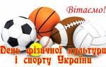 Вітання та вірші з Днем фізкультури і спорту