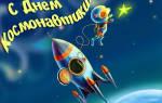 День космонавтики 2020 — смс поздравления