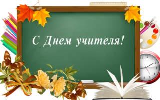 Смс поздравления коллег с Днем учителя