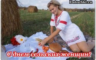 День сельских женщин 2020 — смс поздравления