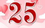Прикольные поздравления на 25 лет в стихах