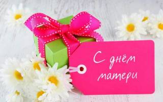День матери в Беларуси 2020 — смс поздравления
