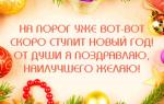 Пожелания с наступающим Новым годом