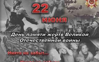 День памяти и скорби 2020 – 22 июня