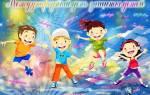 День защиты детей 2020. День защиты прав ребенка