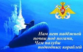 Короткие смс поздравления с Днем моряка-подводника