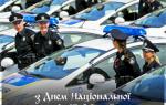 Смс поздравления с днем милиции/полиции в Украине