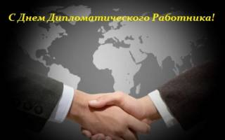 День дипломата — смс поздравления