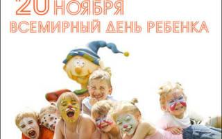 Стихи в международный день ребенка