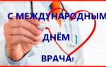 Прикольные поздравления с Днем врача