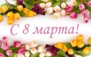 Стихи на 8 Марта детям 2-3 лет