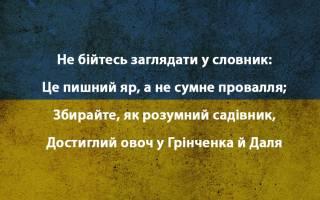 Стихи ко дню украинского языка