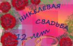 Никелевая свадьба (12,5 лет) — смс поздравления