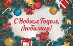 Трогательные поздравления с Новым годом любимой