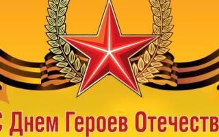 Красивые пожелания на День героев России