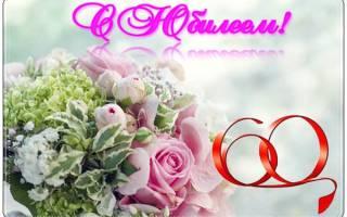 Поздравления с юбилеем 60 лет женщине в прозе