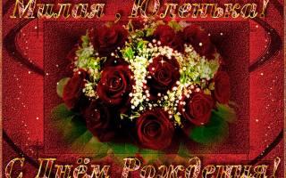 Красиво поздравить с днем рождения Юлю