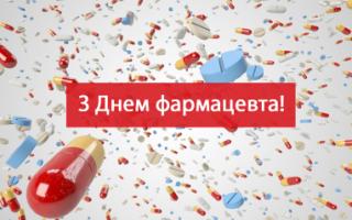 Прикольные поздравления с днем фармацевта Украины