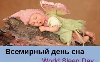 Всемирный день сна — смс поздравления