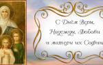 Поздравления Вера, Надежда, Любовь в прозе