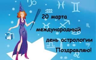 День астрологии — смс поздравления