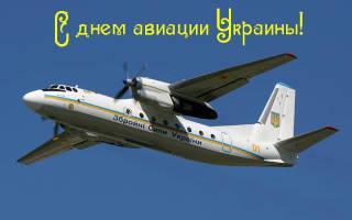 Поздравления с днем авиации Украины 2020 в прозе