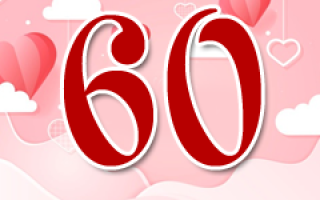 Четверостишия с юбилеем 60 лет