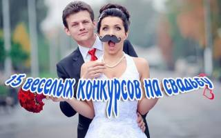 Прикольные свадебные игры и конкурсы