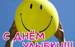 День улыбки — смс поздравления