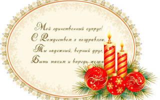 Красивые пожелания на Рождество Христово для мужа