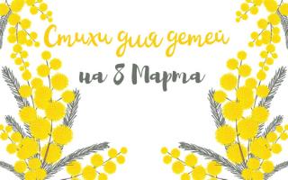 Стихи на 8 Марта для детей 2-3 и 3-4 лет