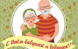 Красивые стихи на День бабушек и дедушек