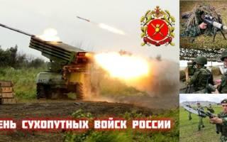 День сухопутных войск РФ 2020 — смс поздравления