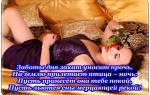Пожелания спокойной ночи, сладких снов женщине