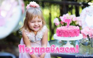 Поздравления с днем рождения 7 лет девочке