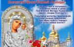 Стихи ко Дню Казанской иконы Божией Матери