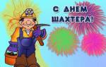 Стихи на праздник «День шахтера»