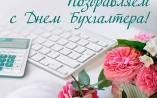 Поздравить с днем бухгалтера Украины