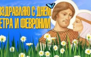 Поздравления с днем Петра и Февронии
