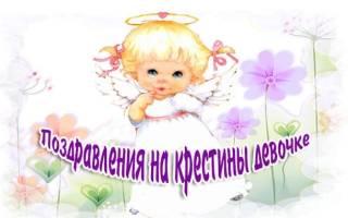 Поздравление с крестинами ребенка