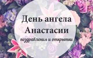 Поздравления с днем святой Анастасии
