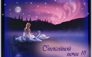 Оригинальное пожелание спокойной ночи в прозе